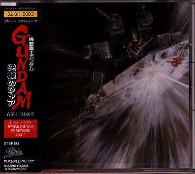 機動戦士ガンダム 逆襲のシャアの画像 p1_40