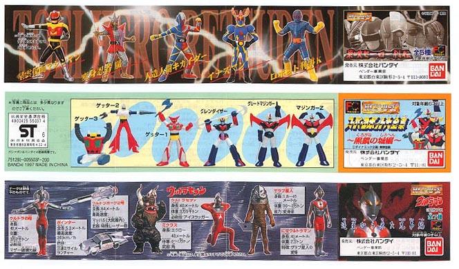 ★ 星雲仮面マシンマン ロボット刑事K変身忍者 嵐 人造人間キカイダーイナズマン 5種セット