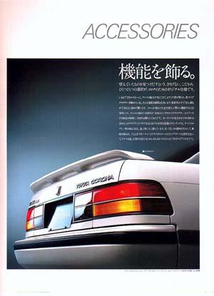 トヨタ・コロナの画像 p1_16
